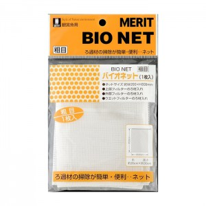 バイオネット粗目/ろ過材を入れる便利なネットです。 ろ過材を入れてからろ過槽にセットすると、 交換時掃除をする時にとても便利です。 バイオネット粗目・細目は、ろ過材に合 わせて2種類をご用意。