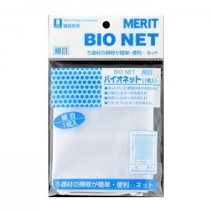 バイオネット細目/ろ過材を入れる便利なネットです。 ろ過材を入れてからろ過槽にセットすると、 交換時掃除をする時にとても便利です。 バイオネット粗目・細目は、ろ過材に合 わせて2種類をご用意。