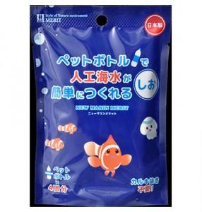 ニューマリンメリット(人工海水用)